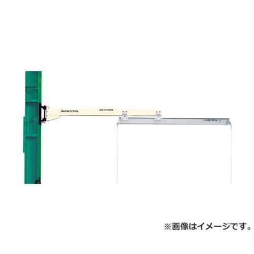 スーパー ジブクレーン(柱取付・アームスライド型) JHC1640HN [r22]