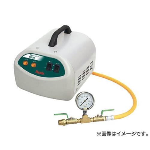 アサダ 脈動テストポンプMP30 MP300 [r20][s9-910]