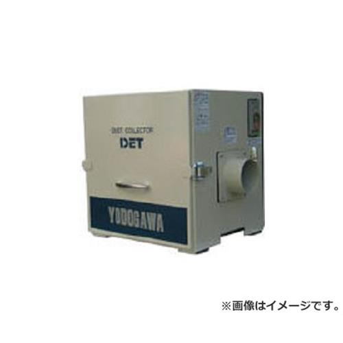 淀川電機 カートリッジフィルター集塵機(0.3kW) DET300B [r22]