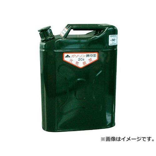 船山 携帯用安全缶 KS20Z [r20][s9-910]