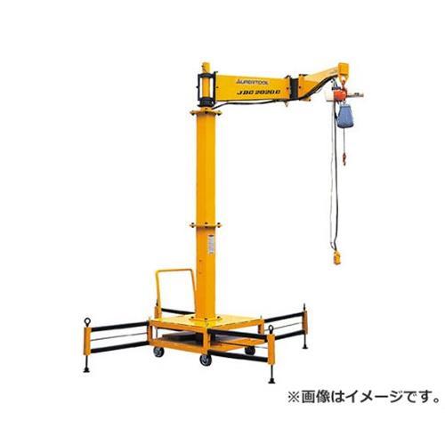 スーパー 移動式ジブクレーン(容量:100kg) JBC1020C [r22]
