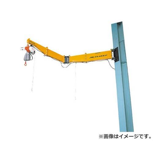 スーパー 柱取付式ジブクレーン(ボルト・ナット型)容量:250kg JBC2520HF [r22]