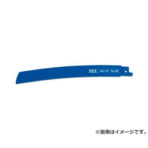 REX コブラブレード No.62(1パック5枚入) 380062 5枚入 [r20][s9-910]