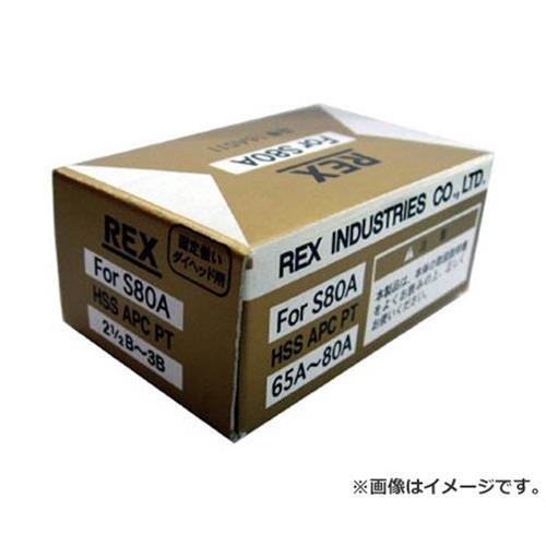 REX 固定倣い式自動切上チェザー APCHSS65A-80A APCHSS65A80A [r20][s9-910]