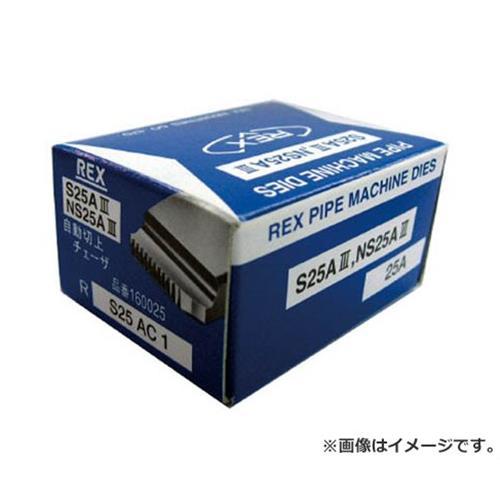 REX 自動切上チェザー S25AC25A ACS25A [r20][s9-910]