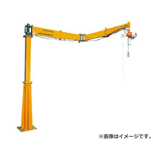 スーパー 床固定式ジブクレーン(アーム間接型)容量:160kg JBC1540K [r22]