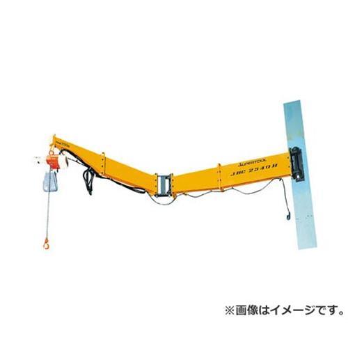 スーパー 柱取付式ジブクレーン(溶接型)容量:250kg JBC2540H [r22]