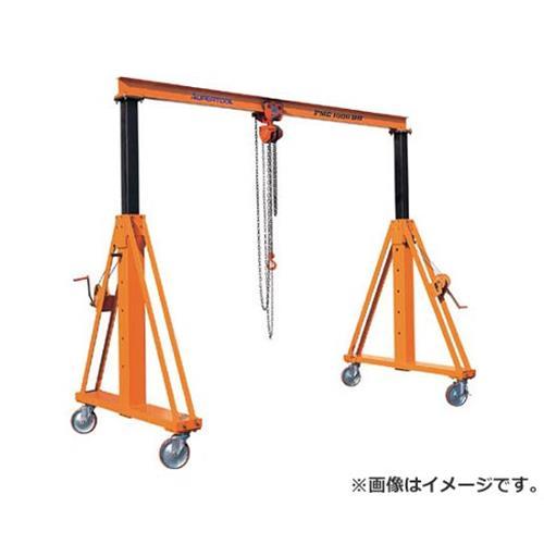 スーパー ポータブル門型クレーン(伸縮型)揚程:2~3m(1ton) PMC1000BN [r22]