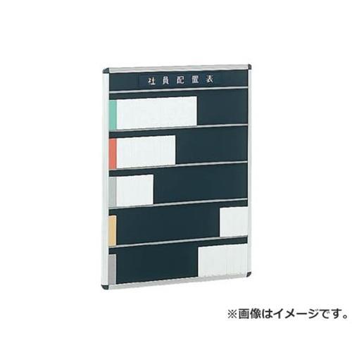 日本統計機 社員配置表S90 S90 [r20][s9-910]