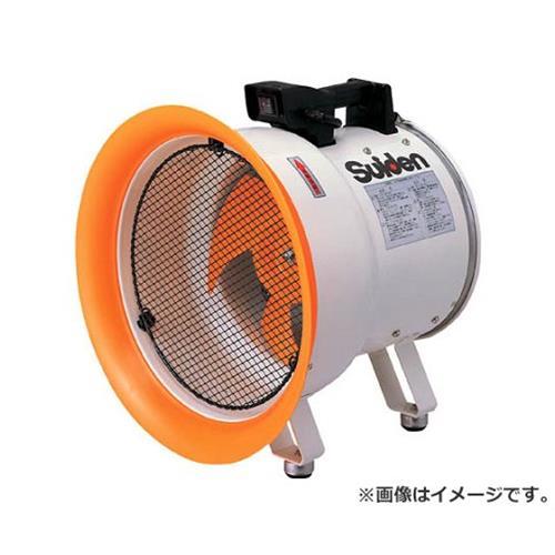 スイデン(Suiden) 送風機(軸流ファン)ハネ300mm単相100V低騒音省エネ SJF300L1 [r20][s9-930]