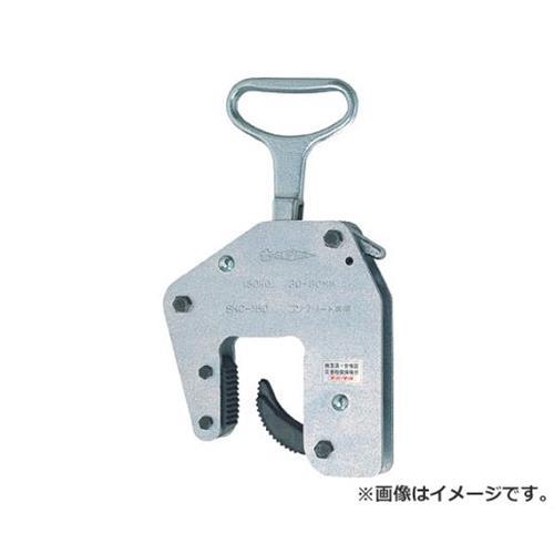 スーパー コンクリート二次製品用吊クランプ(ハンドタイプ) SKC150 [r20][s9-910]