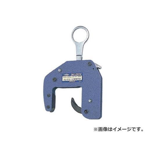スーパー コンクリート二次製品用吊クランプ(マシンタイプ)ワイド型 SKC250W [r20][s9-910]