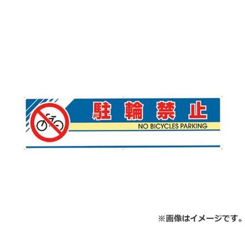 ユニット #フィールドアーチ片面 駐輪禁止 1460×255×700 865211 [r20][s9-910]