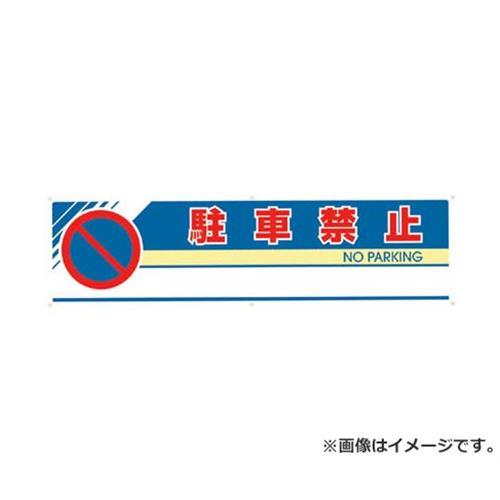 ユニット #フィールドアーチ片面 駐車禁止 1460×255×700 865231 [r20][s9-910]