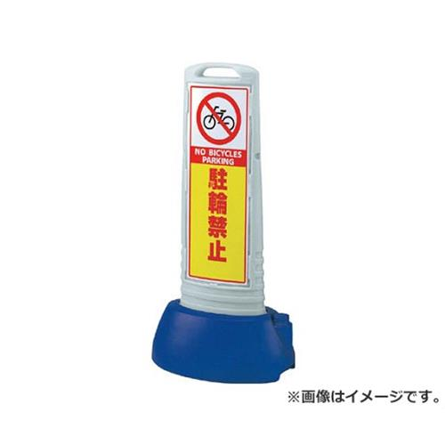 ユニット ♯サインキューブスリムグレー駐輪禁止両面 338×505×1000 865622GY [r20][s9-910]