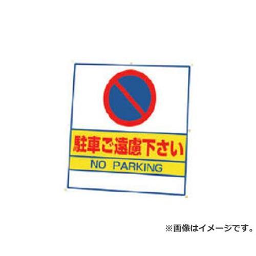 ユニット #サインキューブ駐車ご遠慮 片面WT付 403×835×650 874021 [r20][s9-910]