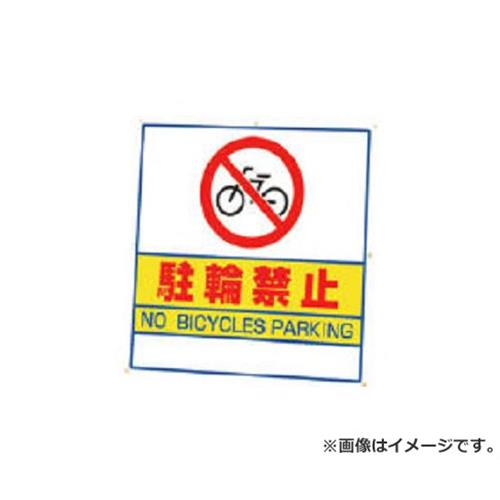 ユニット #サインキューブ駐輪禁止 片面WT付 403×835×650 874031 [r20][s9-910]