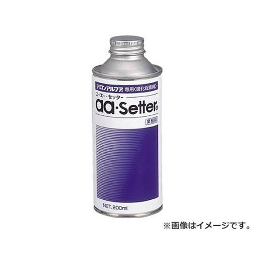 阿伦阿伦阿尔法专用的硬化促进剂AA setta 200cc AAS[AA-S][r20]