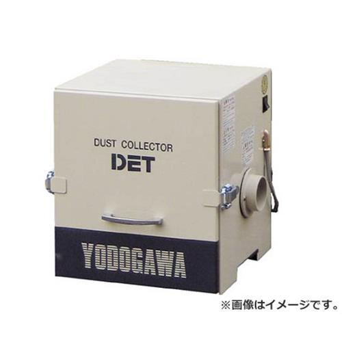 淀川電機 カートリッジフィルター集塵機(0.2kW) DET200A [r22]