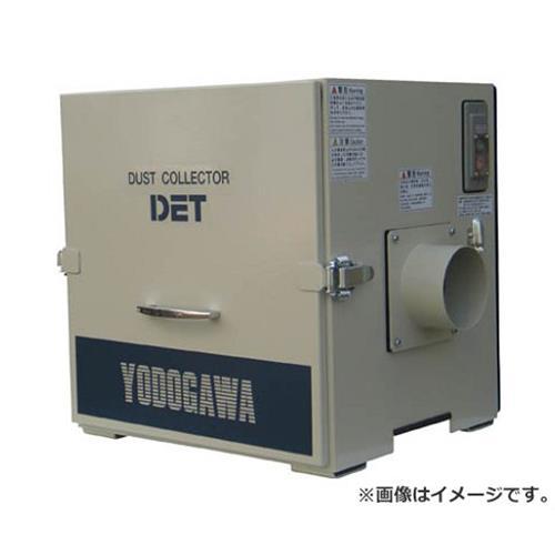 淀川電機 カートリッジフィルター集塵機(0.3kW) DET300A [r22]