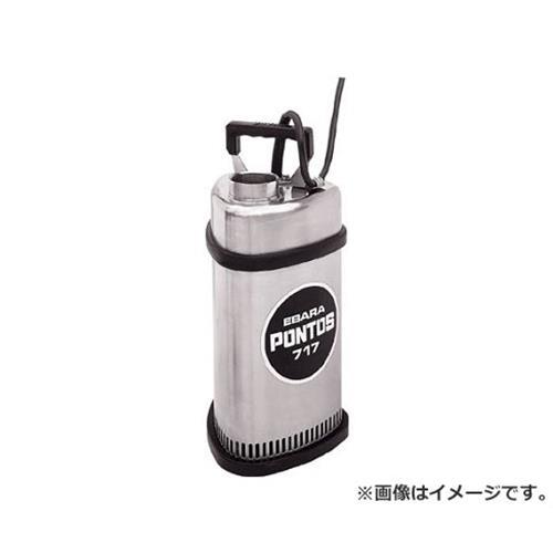 エバラ ステンレス製水中ポンプ P7175.4S [r20][s9-910]