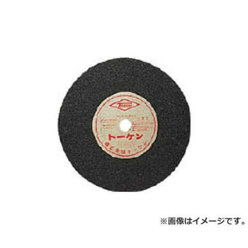 トーケン 切断砥石455mm鉄工用 RA455 ×20枚セット [r20][s9-910]