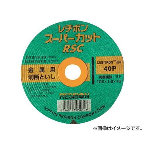 レヂボン スーパーカットRSC 405×2.8×25.4 30P RSC4052830 ×10枚セット [r20][s9-910]