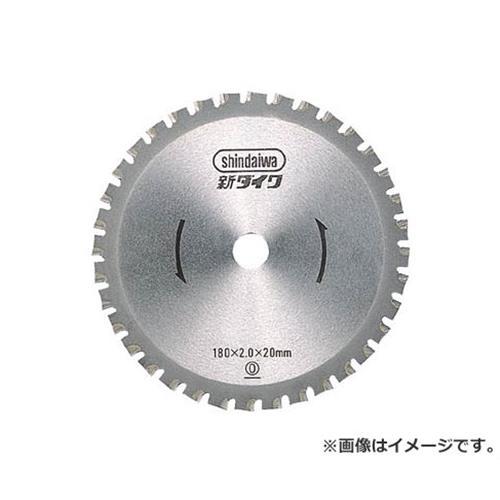 新ダイワ(やまびこ) チップソー鉄工用防塵マルノコ用 CT18F [r20][s9-900]