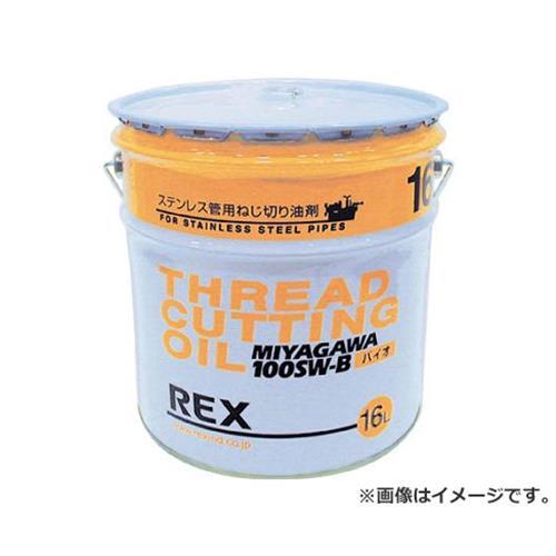 REX ステンレス鋼管用オイル 100SW-B 16L 100SWB16 [r20][s9-910]