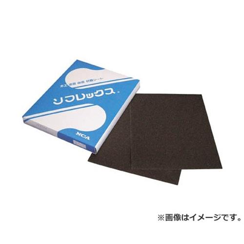 NCA ソフレックス(手作業用柔軟布シート) C400J645E228X280 ×100枚セット [r20][s9-910]