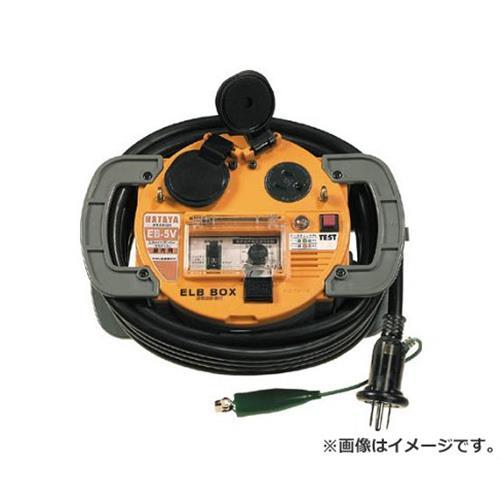 ハタヤ(HATAYA) 負荷電流値設定可変型ELBボックス 電線5m EB5V [r20][s9-910]