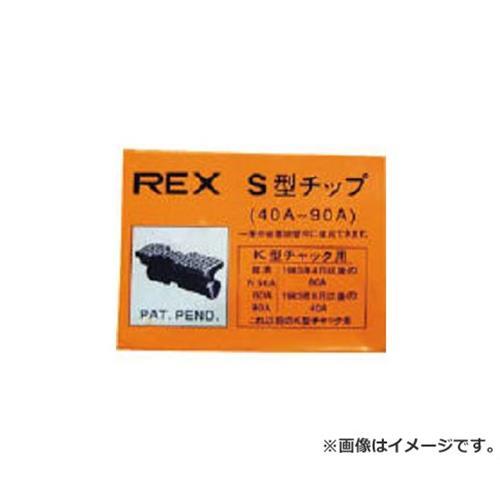 REX チップ40-90AS 70KS 3個入 [r20][s9-910]