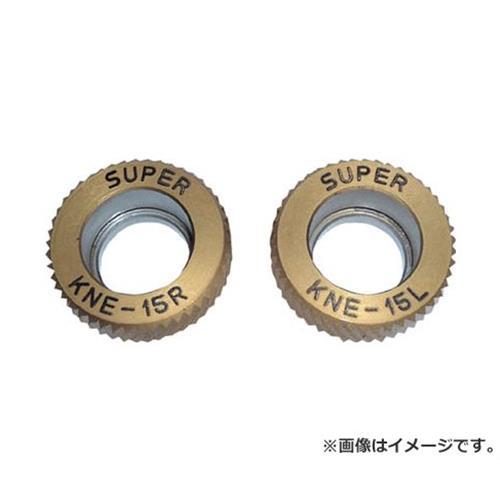 スーパーツール 転造ローレツトE型駒(キワ加工用)アヤ目(2コ1組) KNE15RL 2個入 [r20][s9-910]