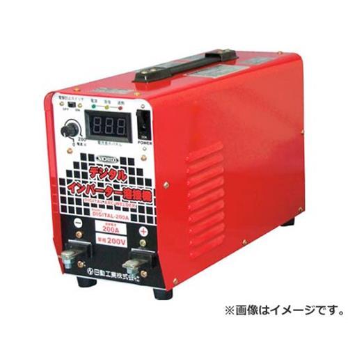 日動 直流溶接機 デジタルインバータ溶接機 単相200V専用 DIGITAL200A [r20][s9-910]