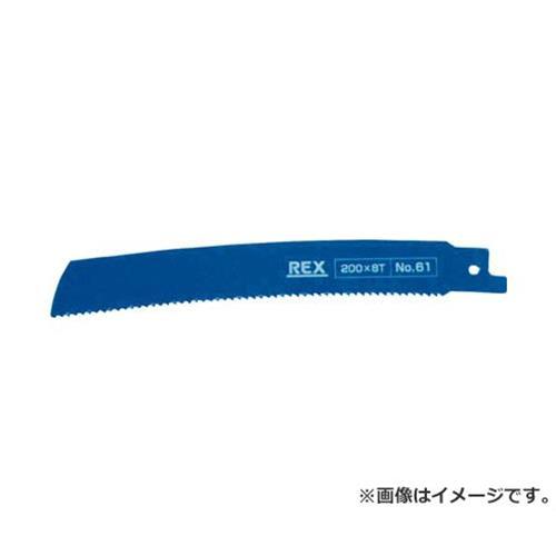 REX コブラブレード No.61(1パック5枚入) 380061 5枚入 [r20][s9-910]