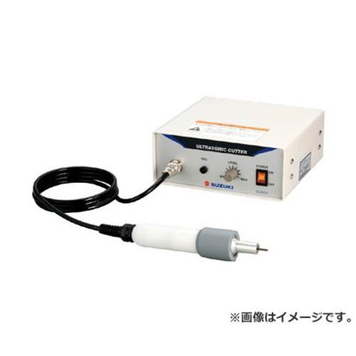 スズキ 超音波カッター (手元スイッチ) SUW30CD [r20][s9-910]