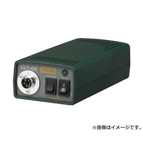 ハイオス 電源 CLT60 [r20][s9-910]