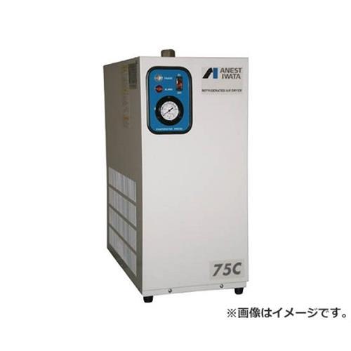 アネスト岩田 冷凍式エアードライヤ 5.5~7.5KW用 RDG75C [r20][s9-910]