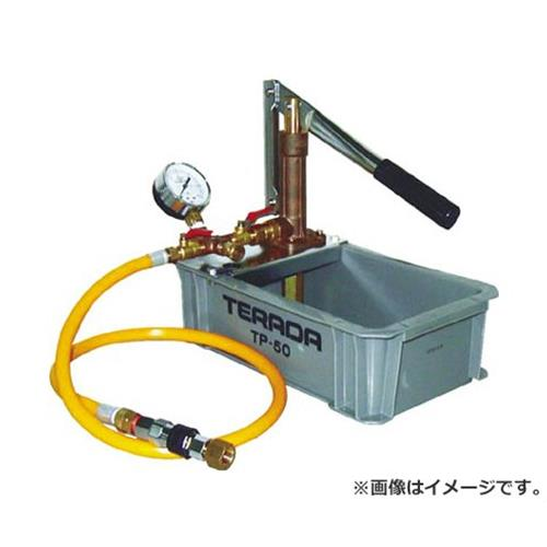 テラダポンプ(寺田ポンプ) 水圧テストポンプ 手動式 NTP50 [r20][s9-910]