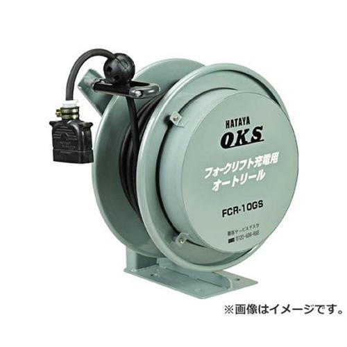 OKS フォークリフト充電用オートリール 10m FCR10GS [r20][s9-910]