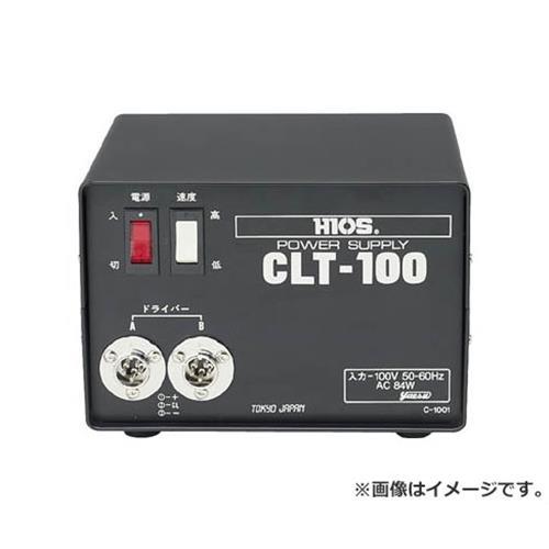 ハイオス DCドライバー用電源 CLT100 [r20][s9-910]