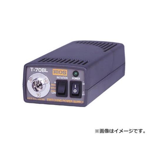 ハイオス BLドライバー用電源 T70BL [r20][s9-910]