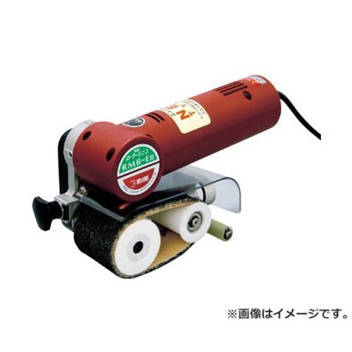 マイン ローラーミニコ(電動式) RMBE 1台入 [r20][s9-910]