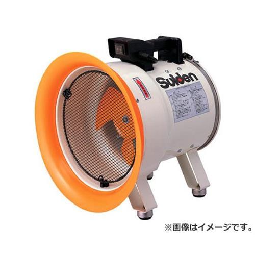 スイデン(Suiden) 送風機(軸流ファン)ハネ250mm単相100V低騒音省エネ SJF250L1 [r20][s9-833]