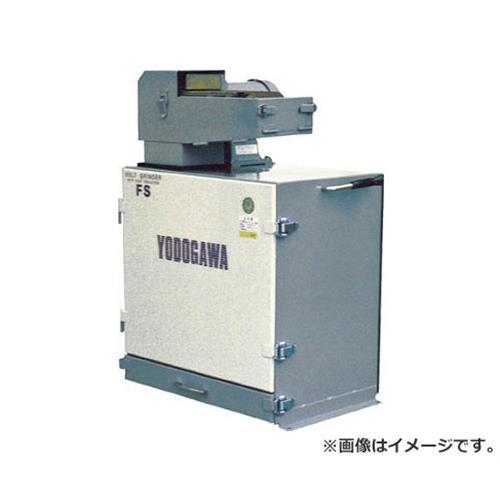 淀川電機 集塵装置付ベルトグラインダー(高速型) 60Hz FS3N (60Hz) [r22]