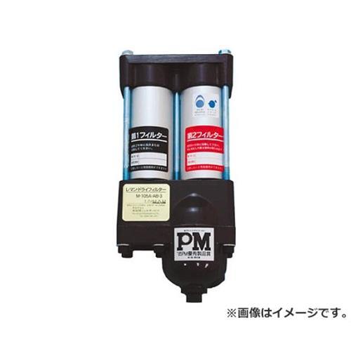前田シェル 抗菌レマン・ドライフィルター M120AAB5 [r20][s9-940]