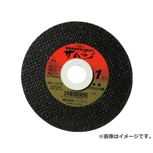トーケン トーケン切断砥石サムライ355 RA355AZ ×10枚セット [r20][s9-900]