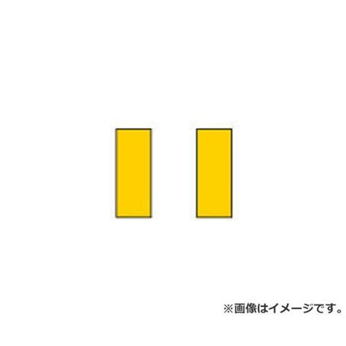 三菱 ろう付け工具 バイト用チップ 08形(43形用) 超硬 86 ×10個セット (STI20) [r20][s9-910]