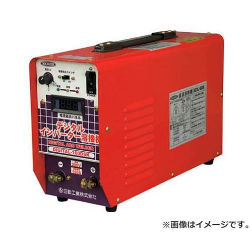 日動 直流溶接機 デジタルインバータ溶接機 単相200V専用 DIGITAL160DSK [r20][s9-910]