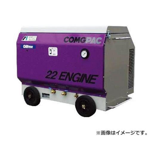 アネスト岩田 パッケージコンプレッサ 2.2KW エンジン駆動 CFUE22B7 [r20][s9-910]